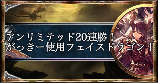 アンリミテッド20連勝!がっきー使用フェイスドラゴン!