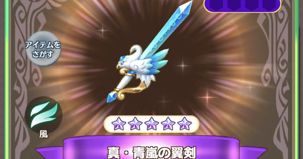 真・青嵐の翼剣の評価とスキル
