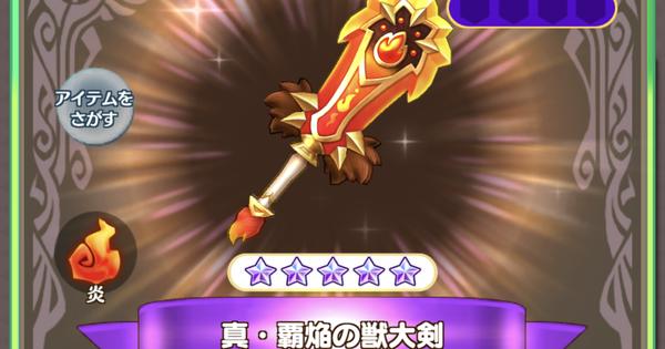 真・覇焔の獣大剣の評価とスキル