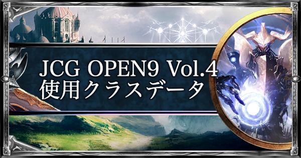 JCG OPEN9 Vol.4 ローテ大会の優勝者デッキ紹介