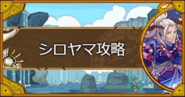 【神】神域の桜園(シロヤマ)攻略のおすすめモンスター
