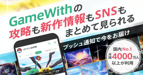 GameWithアプリで攻略情報を快適に見よう!