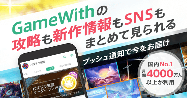 GameWithアプリで攻略情報を快適に見よう!