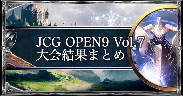 JCG OPEN9 Vol.7 ローテ大会の結果まとめ