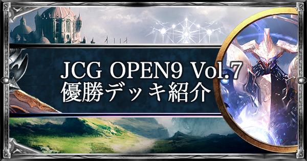 JCG OPEN9 Vol.7 ローテ大会の優勝者デッキ紹介