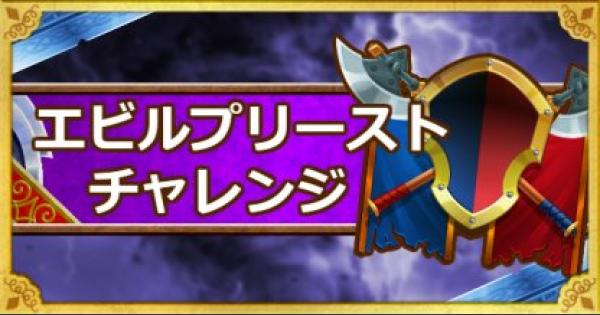 「エビルプリーストチャレンジ」7ラウンド&ノーデス攻略!