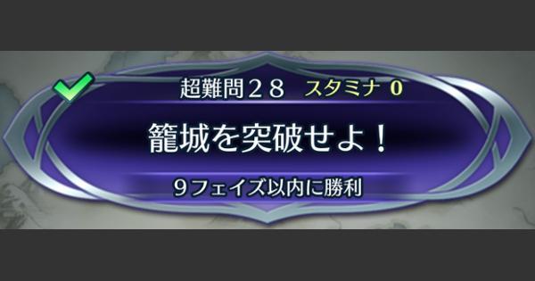 クイズマップ(超難問28)「籠城を突破せよ!」の攻略手順