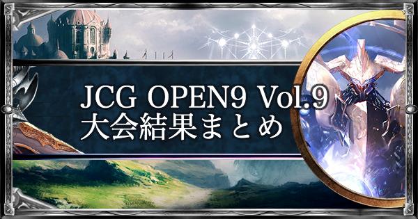 JCG OPEN9 Vol.9 ローテ大会の結果まとめ