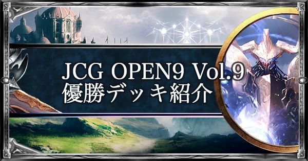 JCG OPEN9 Vol.9 ローテ大会の優勝者デッキ紹介