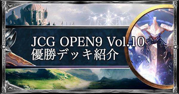 JCG OPEN9 Vol.10 ローテ大会優勝者デッキ紹介