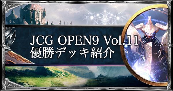JCG OPEN9 Vol.11 ローテ大会優勝者デッキ紹介
