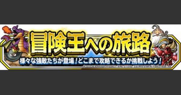 「冒険王への旅路」全レベル攻略!難関クリア方法まとめ!