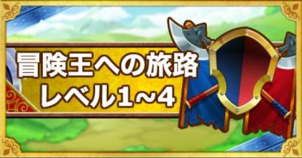 「冒険王への旅路 レベル1・2・3・4」攻略法まとめ!