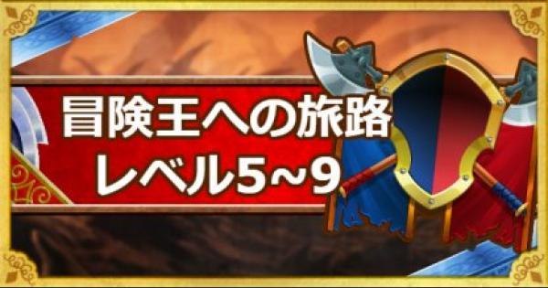 「冒険王への旅路レベル5・6・7・8・9」攻略法まとめ!