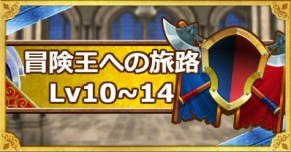 「冒険王への旅路レベル10・11・12・13・14」攻略!