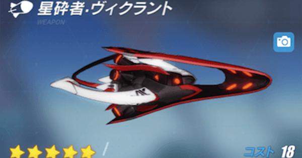 星砕者・ヴィクラントの評価と装備おすすめキャラ