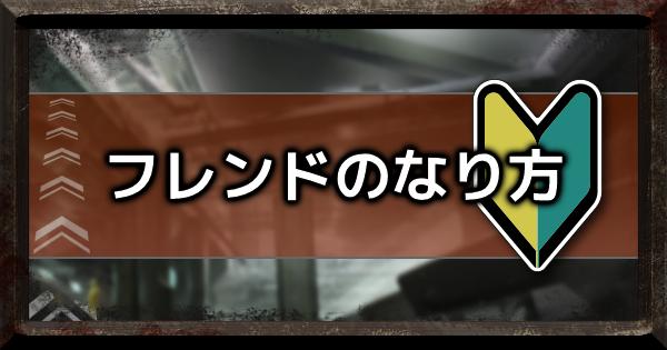 ポケモン剣盾 フレンド登録