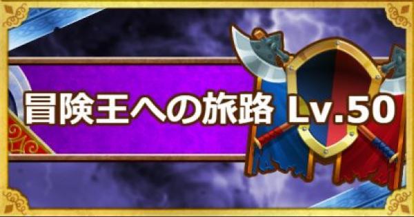 「冒険王への旅路レベル50」竜王・シドー・ゾーマを攻略!