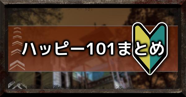 ハッピー101の主要施設紹介!