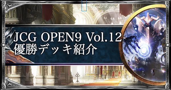 JCG OPEN9 Vol.12アンリミ大会の優勝デッキ紹介