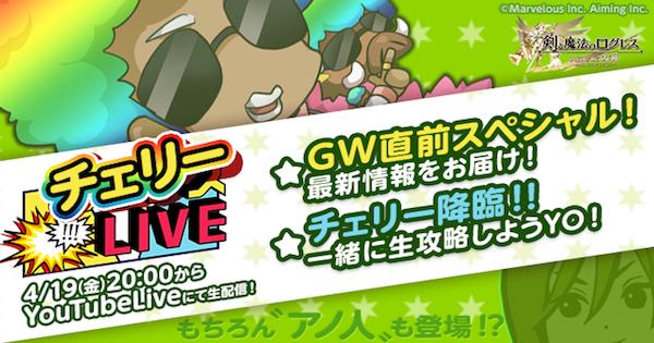 GW直前スペシャル!|チェリーLIVEまとめ