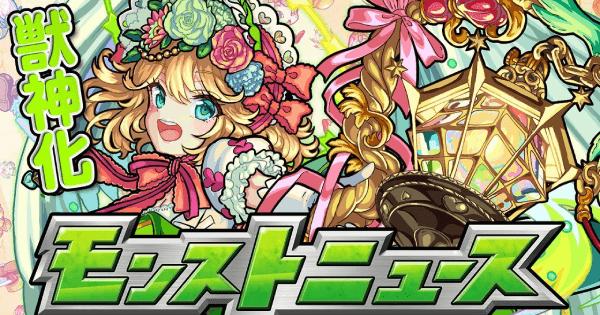 モンスト】2019年4月のモンストニュースまとめ - GameWith