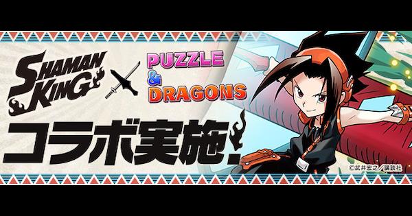 シャーマンキングクエスト7【固定チーム】の攻略