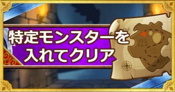「呪われし魔宮」特定モンスターを入れてクリアミッション攻略!