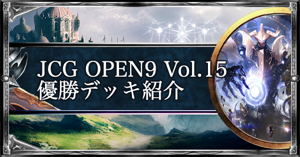 JCG OPEN9 Vol.15 ローテ大会の優勝デッキ紹介