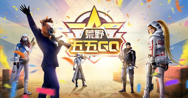 期間限定「荒野五五GO」開始!スマホ版アプデ情報(4/25)