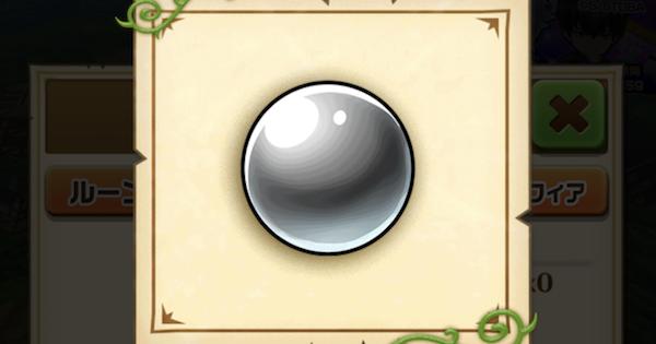 銀魂のルーンの入手方法と必要数 | 銀魂コラボ