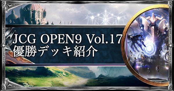 JCG OPEN9 Vol.17 ローテ大会の優勝デッキ紹介