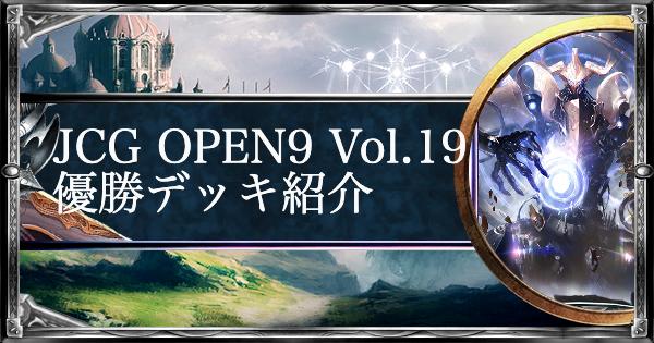JCG OPEN9 Vol.19 ローテ大会の優勝デッキ紹介
