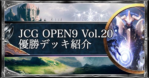 JCG OPEN9 Vol.20 ローテ大会の優勝デッキ紹介