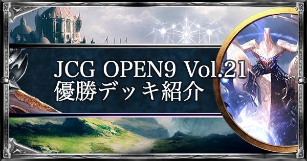 JCG OPEN9 Vol.21 ローテ大会優勝者デッキ紹介