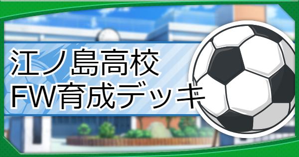 江ノ島高校のFW育成デッキ