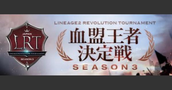 血盟王者決定戦(LRT)まとめ SEASON3