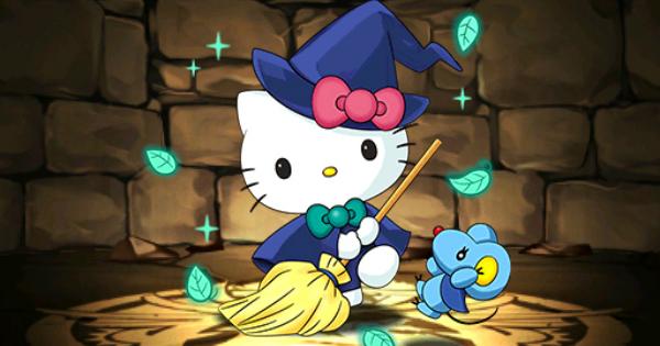 大魔女キティの最新テンプレパーティ