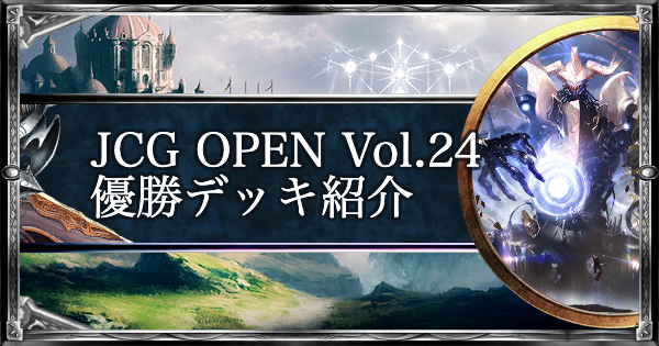 JCG OPEN9 Vol.24 ローテ大会の優勝デッキ紹介