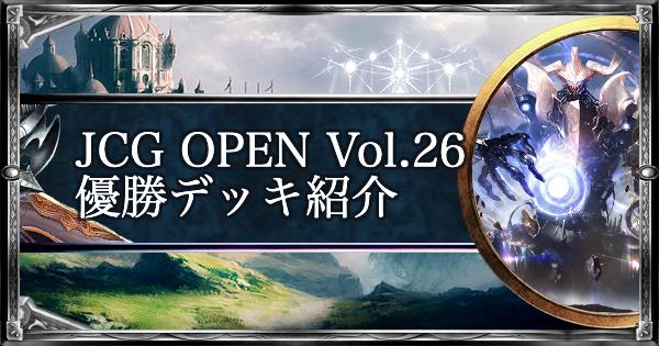 JCG OPEN9 Vol.26 ローテ大会の優勝デッキ紹介