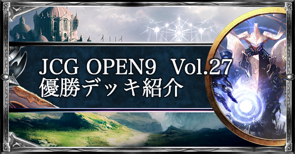 JCG OPEN9 Vol.27 ローテ大会の優勝デッキ紹介