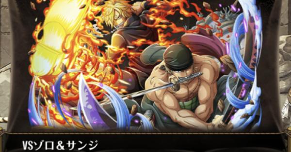 【5月版】絆決戦vsゾロ&サンジ《速属性》アルティメイト攻略