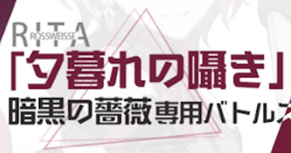 夕暮れの囁き(薔薇リタ衣装)キャンペーンパックが発売!