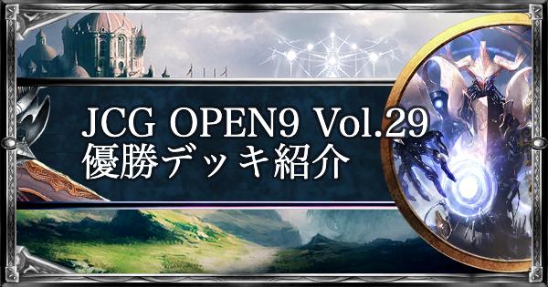 JCG OPEN9 Vol.29 ローテ大会の優勝デッキ紹介