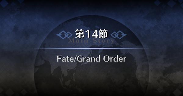ソロモン第14節『Fate/Grand Order』攻略