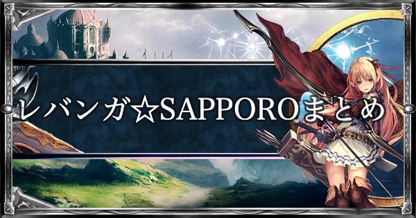 プロチーム「レバンガ☆SAPPORO」|使用デッキまとめ