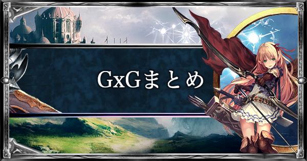 プロチーム「GxG」|使用デッキまとめ