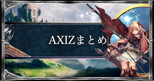 プロチーム「AXIZ」|使用デッキまとめ