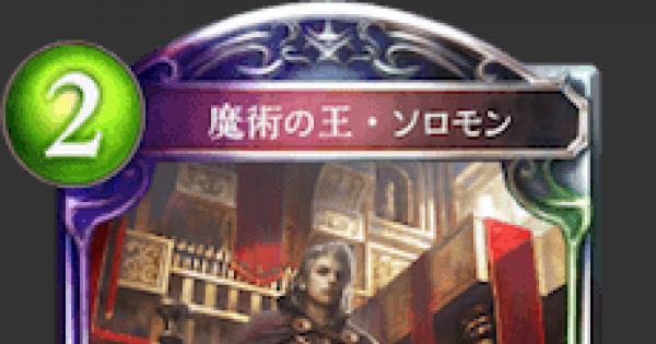 魔術の王・ソロモンの評価と採用デッキ