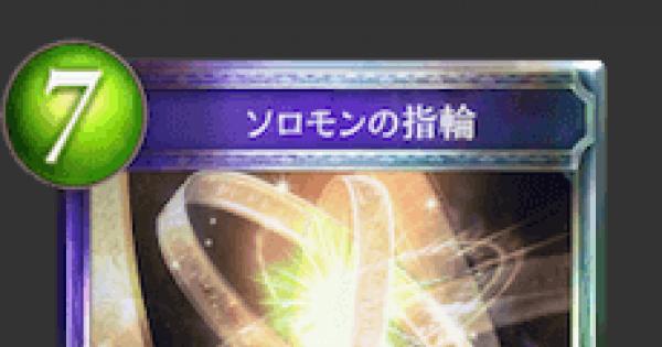 ソロモンの指輪の情報